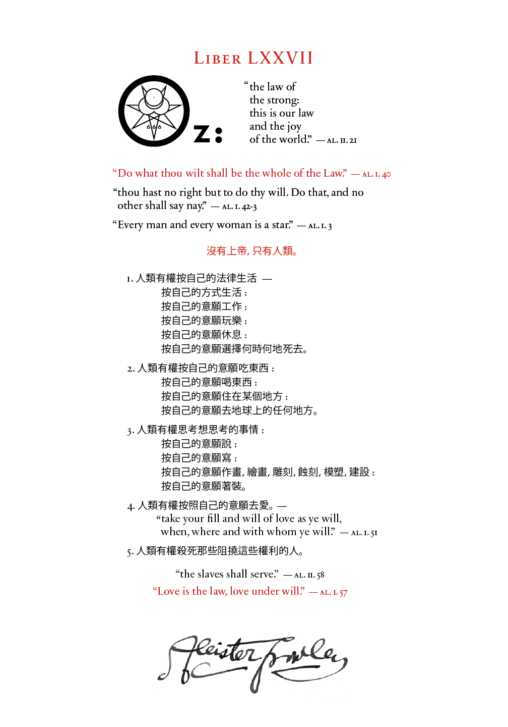 Liber OZ in Chinese