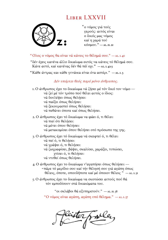 Liber OZ in Greek