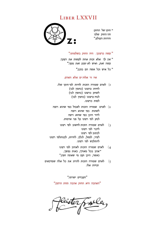 Liber OZ in Hebrew