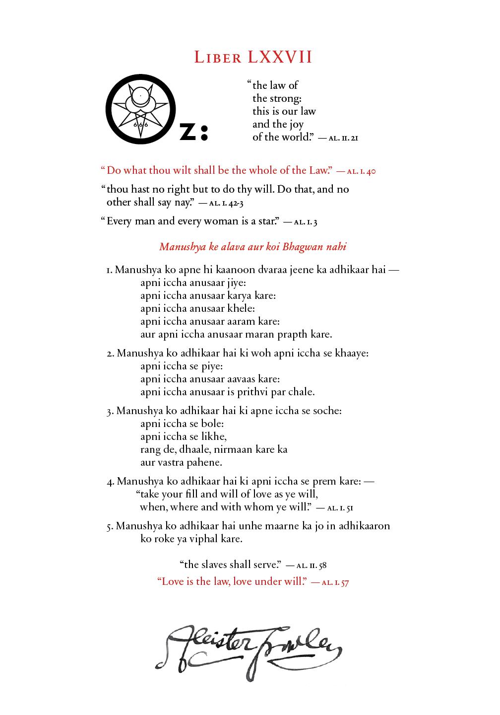 Liber OZ in Hindi