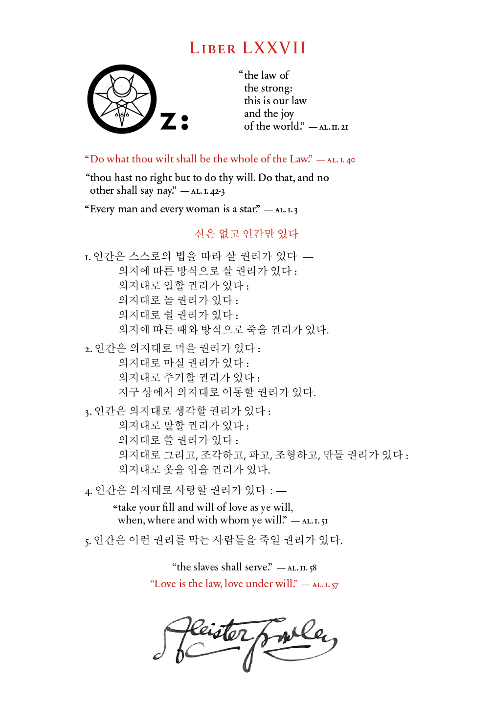 Liber OZ in Korean