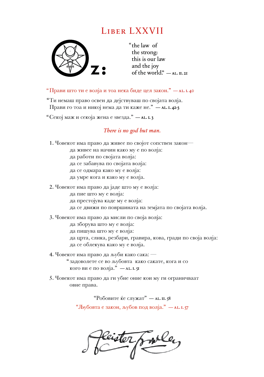 Liber OZ in Macedonian