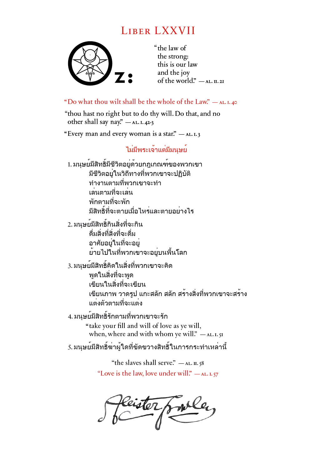 Liber OZ in Thai